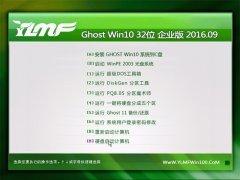����ľ�� Ghost Win10 32λ ��ҵ�� 2016.09(�⼤��)