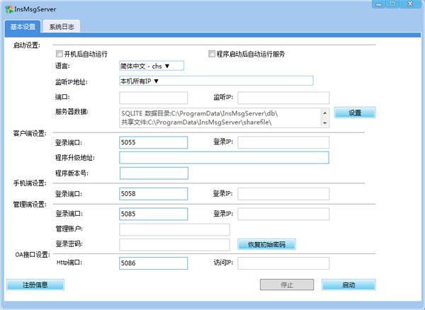 InsMsgServer(即时通信服务器) V3.6.8