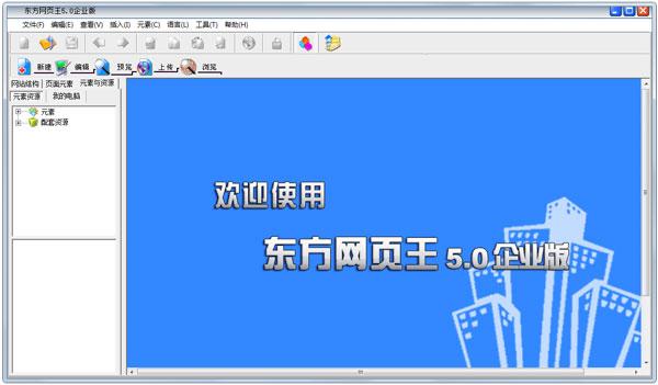 东方网页王企业版 V5.0