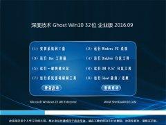 ��ȼ���Ghost Win10 32λ ��ҵ�� 2016.09(�Զ�����)
