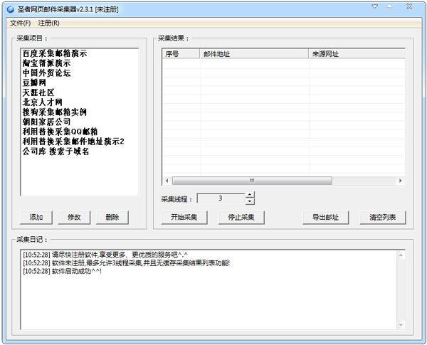 圣者网页邮件采集器 V2.3.1 绿色版