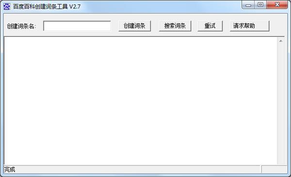 百度百科创建词条工具 V2.7 绿色版