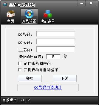 蠢驴QQ远程控制 V1.12 绿色版