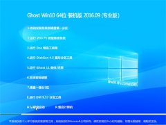 老九系统 GHOST WIN10 64位 专业版 2016V09