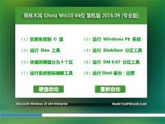 雨林木风 Ghost Win10 64位 完美装机版 2016年09月(永久激活)