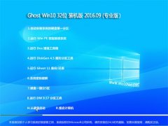 老九系统 GHOST WIN10 32位 专业版 2016V09