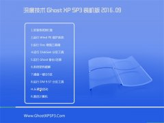 ��ȼ��� GHOST XP SP3 װ��� 2016V09