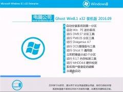 电脑公司Ghost Win8.1 32位 专业版 2016V09
