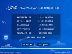 深度技术Ghost Win8.1 32位 专业版 2016V09