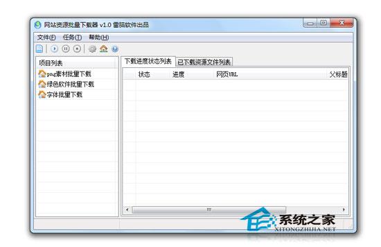 网站资源批量下载器 1.0 绿色免费版
