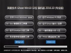 深度技术Ghost Win10 32位 装机版 V2016.10(无需激活)