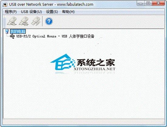 USB Over Network V4.4(Server) for 64bit 汉化纯净安装版