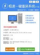极速一键重装win7 64位系统工具官方在线版