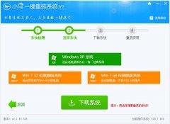 小马一键重装系统工具v2.0.15下载