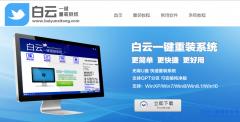 白云一键重装系统工具v6.2.9官方版