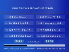 Ghost Win10 32位 纯净版 2016.10(无需激活)