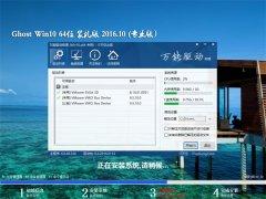 黑云系统Ghost Win10 X64位 官网装机版v2016年10月(激活版)