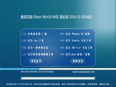 番茄花园Ghost Win10 64位 家庭装机版2016.10(激活版)
