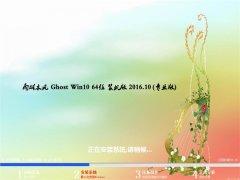 雨林木风Ghost Win10 X64位 快速装机版V2016年10月(绝对激活)