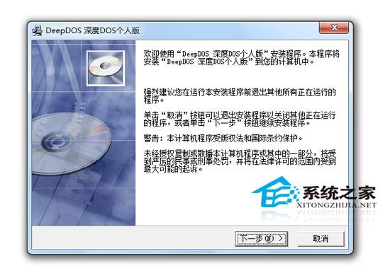 DeepDOS 深度DOS个人版 V4.0