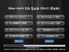 大番茄Ghost Win10 32位 精简装机版2016.11(免激活)