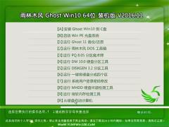 雨林木风Ghost Win10 (X64) 优化装机版v2016.11(激活版)