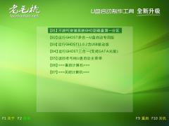 老毛桃u盘启动盘制作工具v3.12绿色版