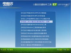 电脑店u盘启动盘制作工具v4.1维护版