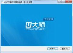 u大师u盘启动盘制作工具v2.5专业版