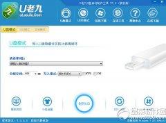 u老九u盘启动盘制作工具v6.3官方中文版