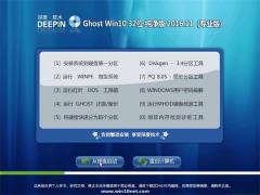 深度技术Ghost Win10 (X32) 极速纯净版2016.11月(无需激活)