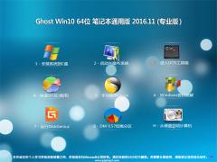 系统之家Ghost Win10 64位 笔记本通用版2016.11月(无需激活)
