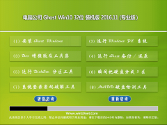 电脑公司Ghost Win10 X32 绝对装机版2016.11月(免激活)
