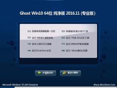 电脑店Ghost Win10 64位 安全纯净版2016.11(自动激活)
