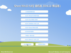 中关村Ghost Win10 (X64) 增强装机版2016.11月(完美激活)