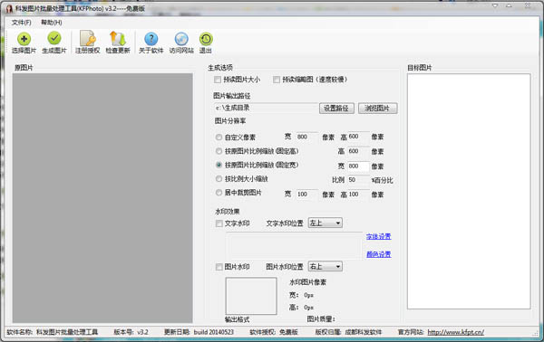 科发图片批量处理工具 V3.2