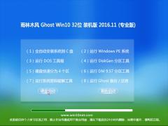 雨林木风Ghost Win10 x32位 装机旗舰版 V2016.11月(永久激活)