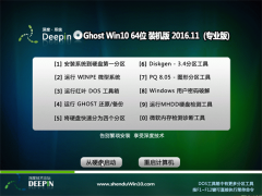 深度技术Ghost Win10 X64位 装机特别版V2016年11月(自动激活)