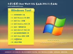 新萝卜家园Ghost Win10 x32位 增强修正版V2016年11月(绝对激活)