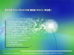 番茄花园Ghost Win10 x64 装机特别版v201611(免激活)