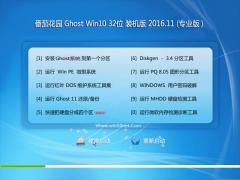 番茄花园Ghost Win10 32位 专业稳定版2016.11月(永久激活)