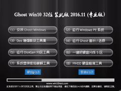 老毛桃Ghost Win10 (32位) 专业版2016.11月(无需激活)