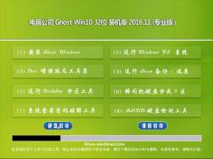 电脑公司Ghost Win10 (X32) 专业版v2016年11月(完美激活)
