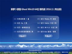 新萝卜家园Ghost Win10 X64位专业版 v201611(免激活)