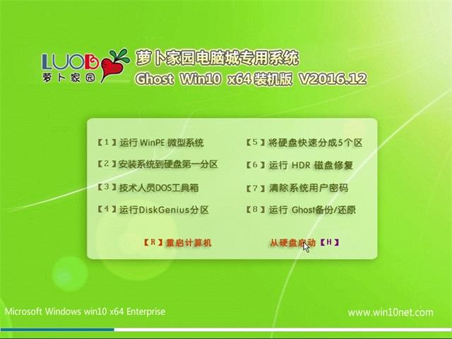 新萝卜家园Ghost Win10 64位 修正装机版v2016.12月(永久激活)