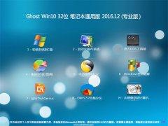 999宝藏网Ghost Win10 (X32)笔记本通用版v2016.12月(自动激活)