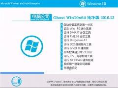 电脑公司Ghost Win10 x64 抢先纯净版2016v12(无需激活)