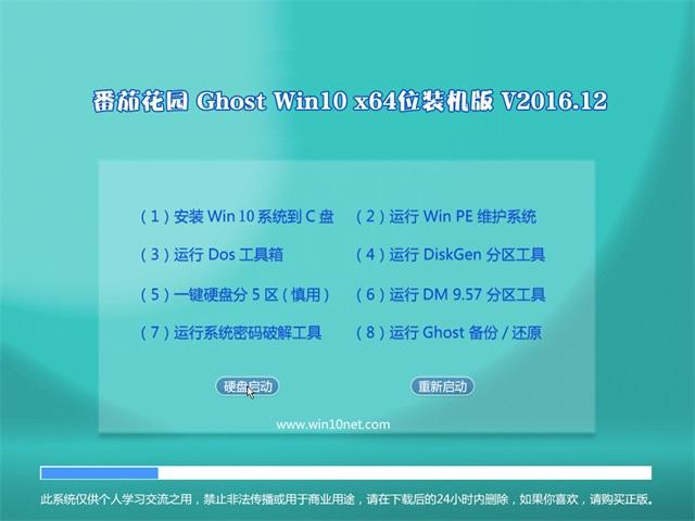 番茄花园Ghost Win10 (X64) 电脑城装机版V2016年12月(绝对激活)