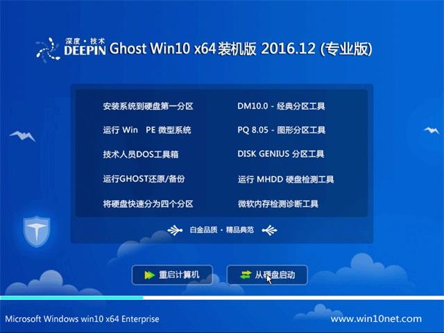 深度技术Ghost Win10 X64 王牌