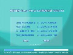番茄花园Ghost Win10 X64 安全纯净版v2016年12月(永久激活)